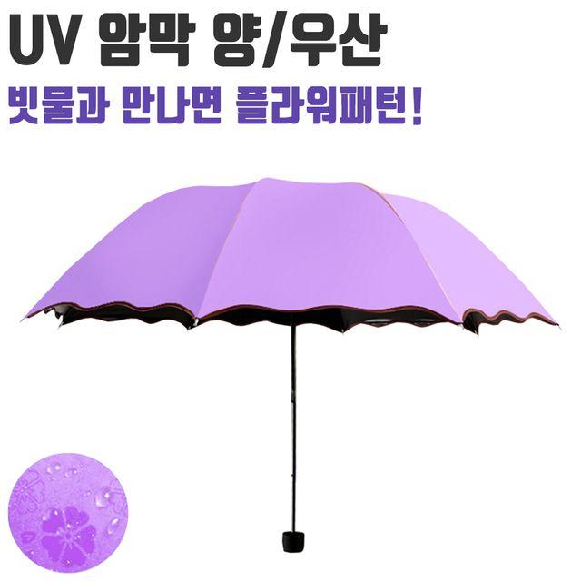 UV 자외선 차단 암막 양우산 양산 우산 플라워 휴대용