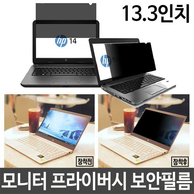 노트북 모니터 보안 필름 프라이버시 개인정보 보호