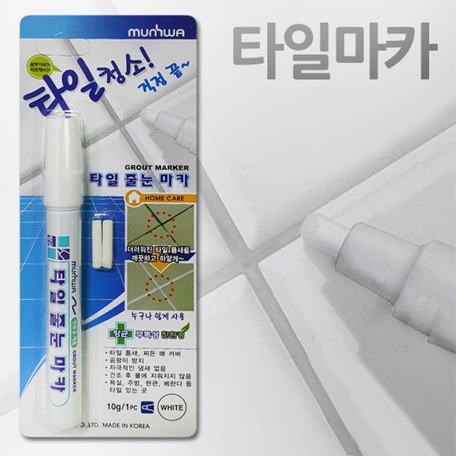 W 찌든때청소 백색덧칠 문화 타일줄눈 마카펜