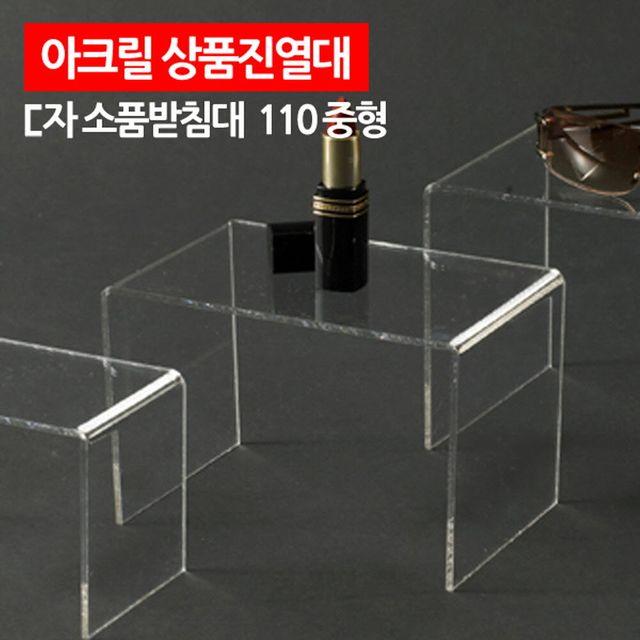 W 아크릴 상품진열대 자 받침대 110 중형