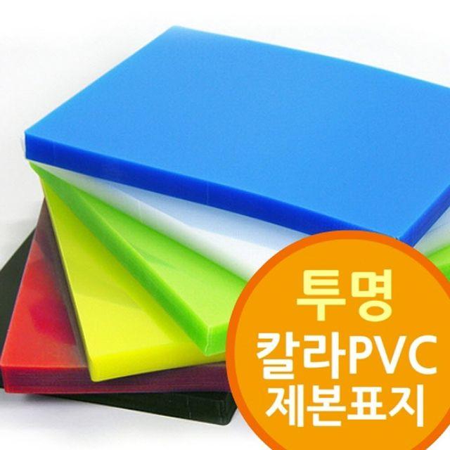 W 투명 칼라 PVC 제본표지 링제본기 와이어제본