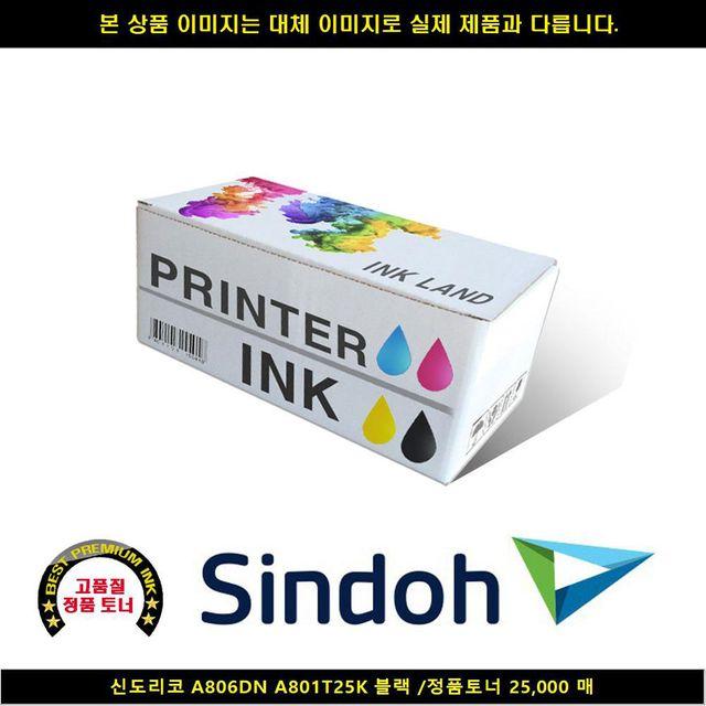 신도리코 A806DN A801T25K 블랙/정품토너25000매