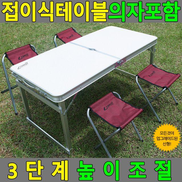 접이식 캠핑테이블 감성캠핑용품 캠핑의자 야외테이블