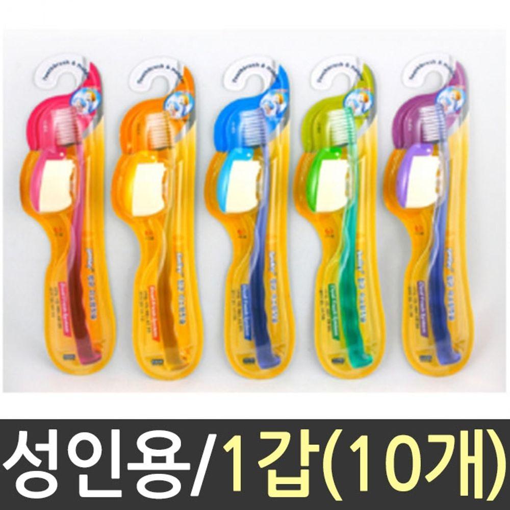 미소랑 칫솔+칫솔걸이 성인용 1갑10개 [제작 대량 도매 로고 인쇄 레이저 마킹 각인 나염 실크 uv 포장 공장 문의는 네이뽕]