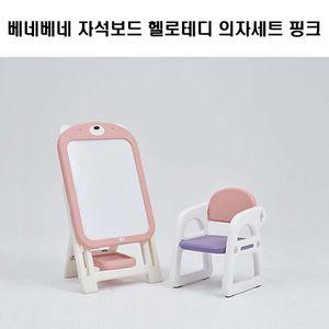 헬로테디 핑크색 자석 칠판 보드 의자 세트 선물