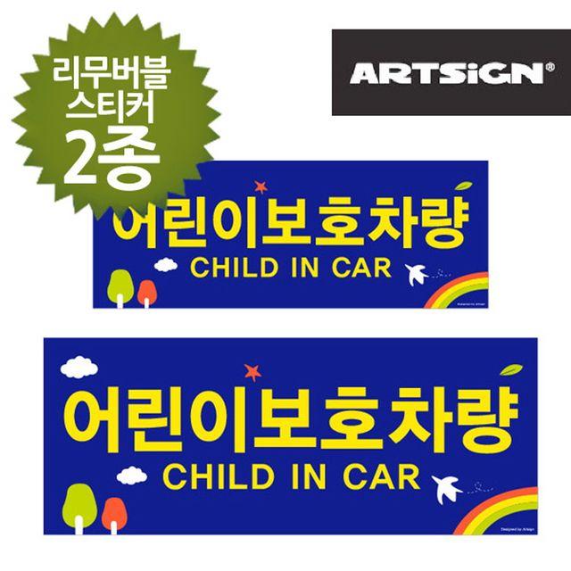 W 어린이보호차량 스티커 대소2종 유치원차량 스쿨