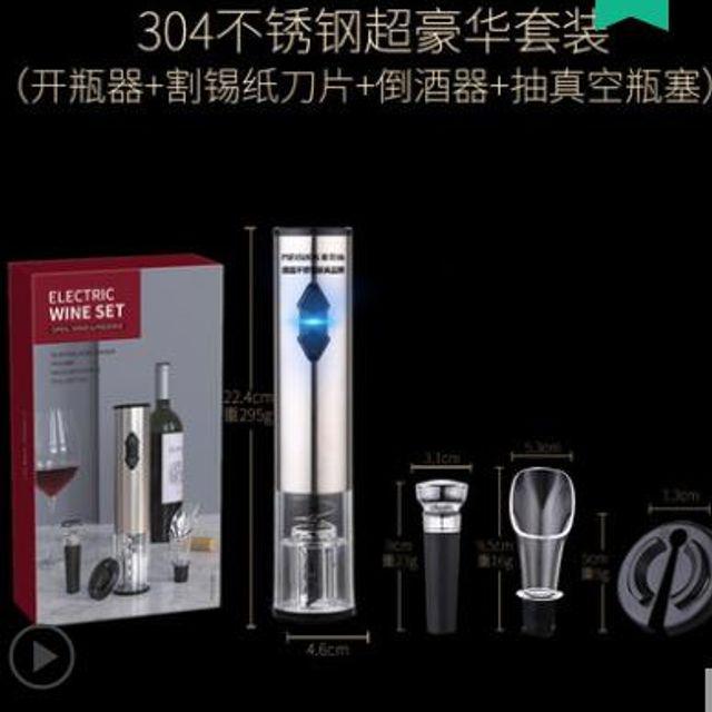 [해외] 전동 자동 와인 오프너 병따개 충전식 주방용품 9