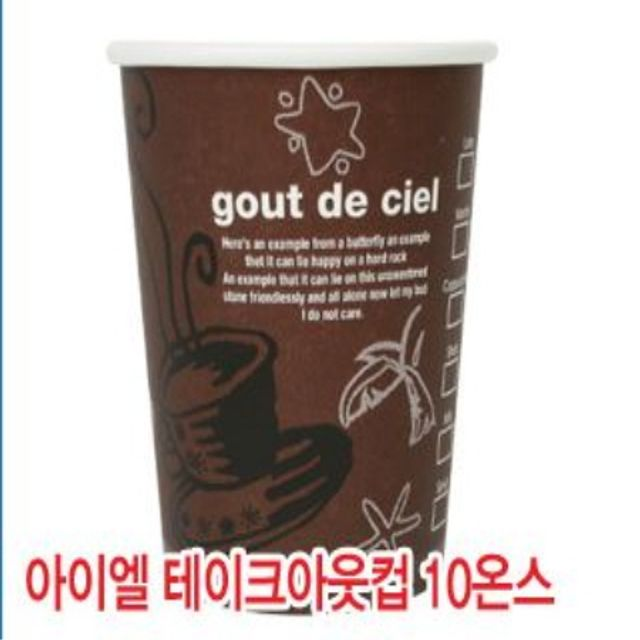 (10온) 테이크아웃컵(갈색종이컵) 1000개입