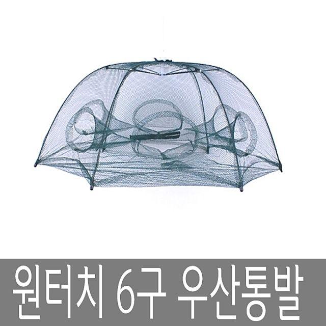[현재분류명],원터치 6구 우산통발,