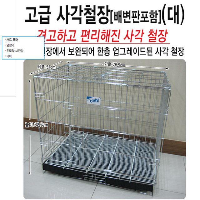 강아지집 고급사각철장 대 개울타리 대형철장 개집