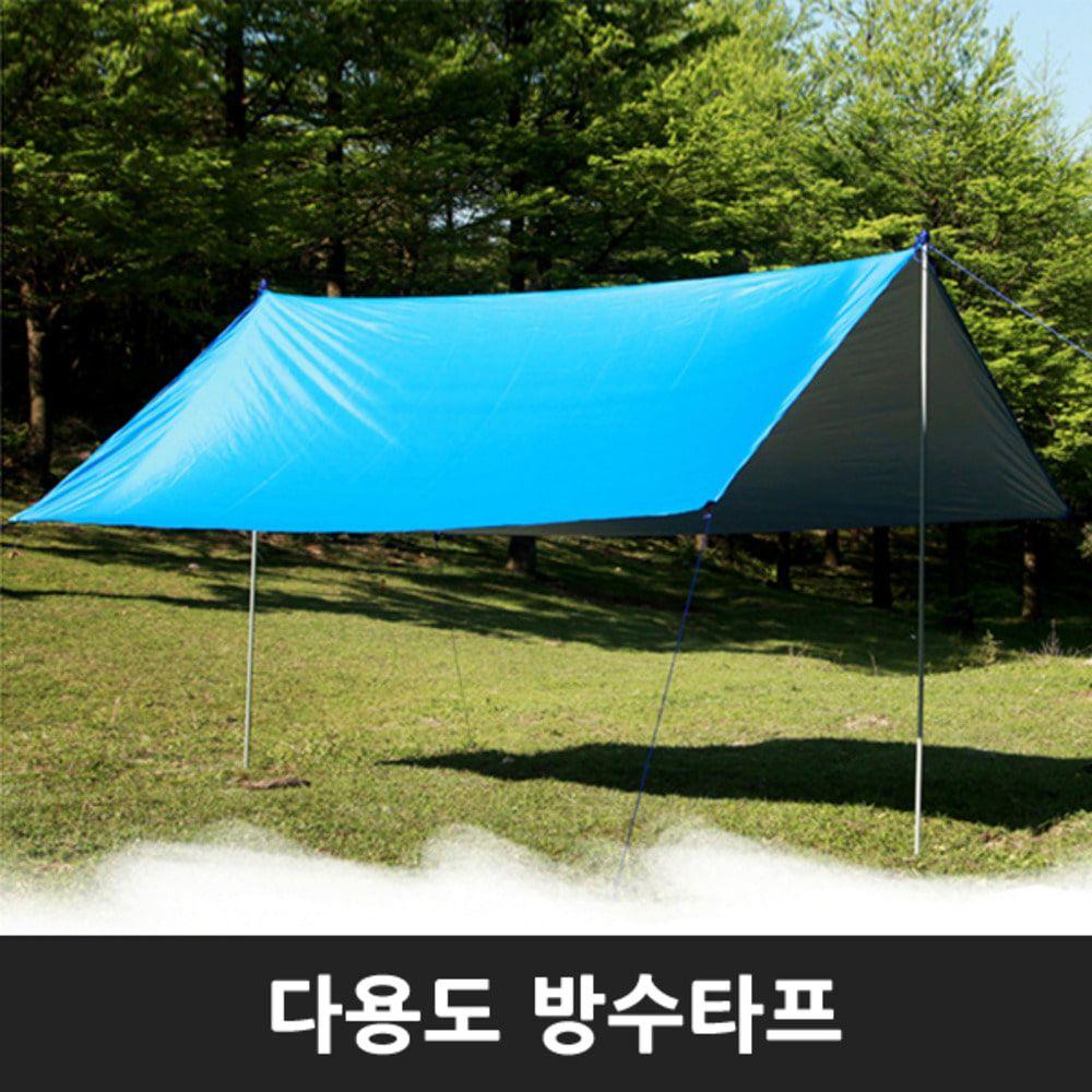 다용도방수타프(3m 타프폴대 캠핑용품 미니타프 그늘막텐트