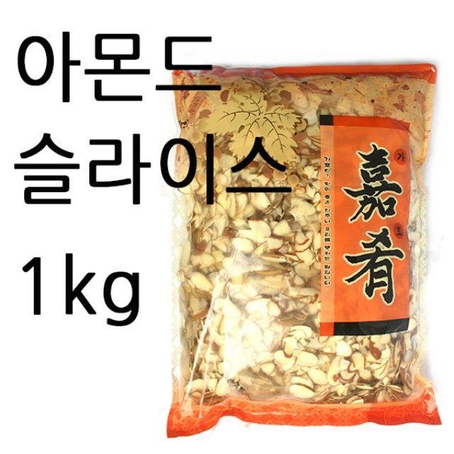 아몬드 슬라이스 1k 영양간식 쿠키 셀러드 씨리얼,마른안주,견과류,토핑,제과제빵,견과류세트,다과