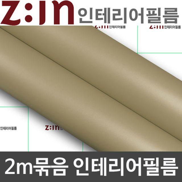 [현재분류명],LG 단색시트 2m묶음 다크베이지 W2B-E2S76 헤라증정,