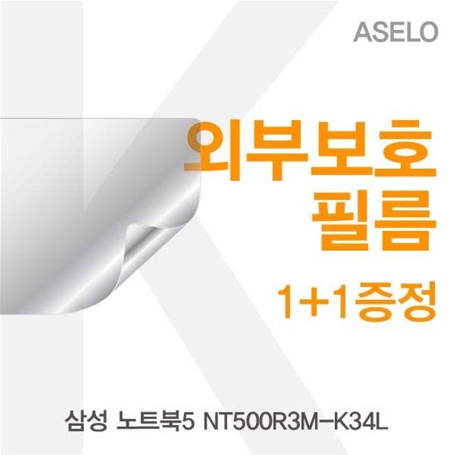 삼성 노트북5 NT500R3M-K34L용 외부보호필름K
