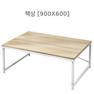스틸프레임 원목 상판 책상 오피스 테이블 900x600