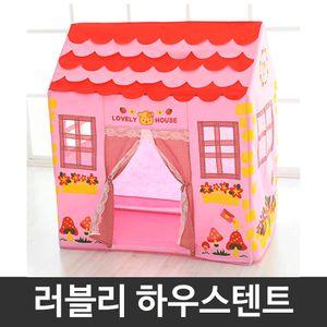 러블리 하우스텐트 유아 어린이 놀이집 완구 장난감