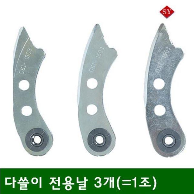 예초기날다쓸이전용날3개(1조)(1EA)