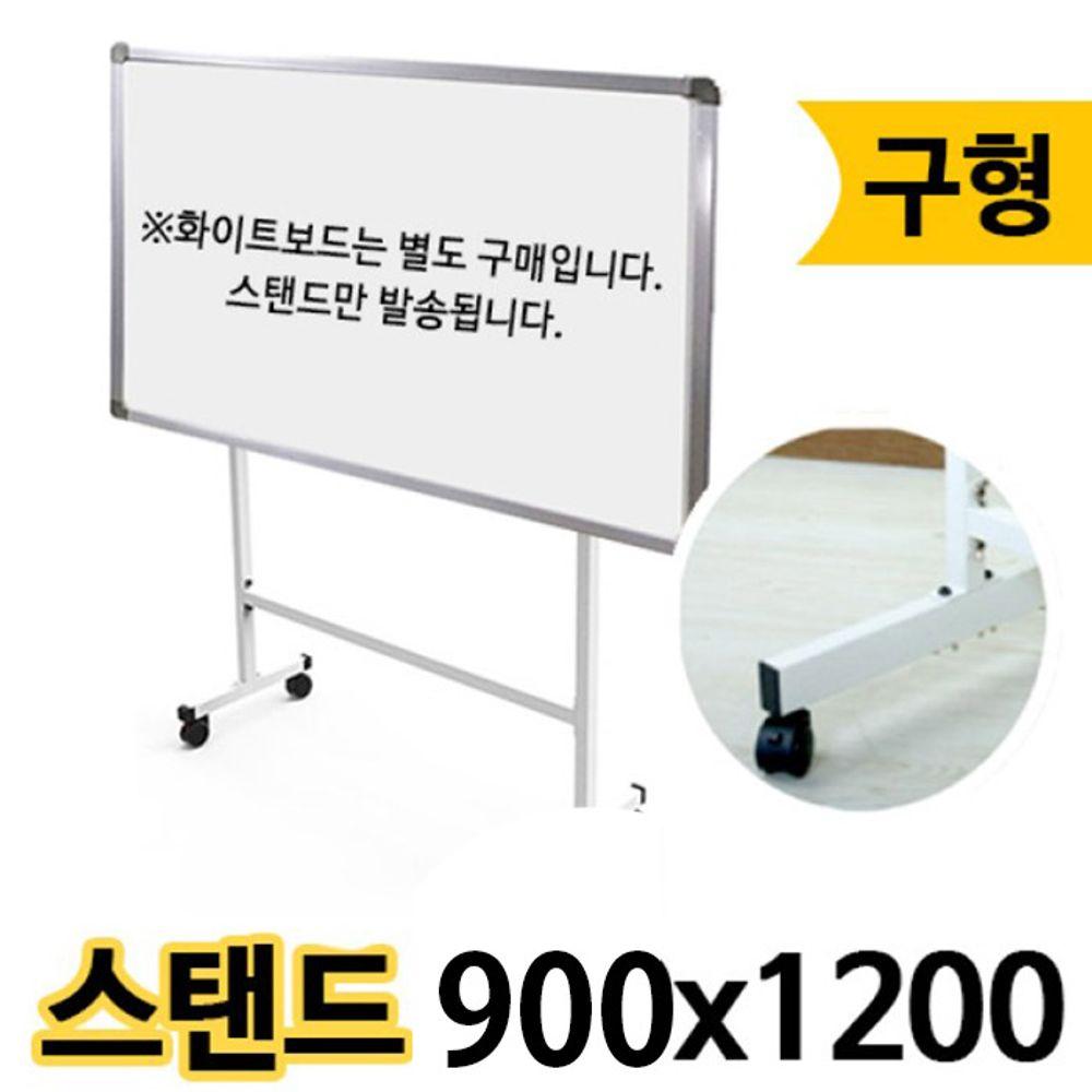 선영 화이트보드스탠드 구900X1200.0