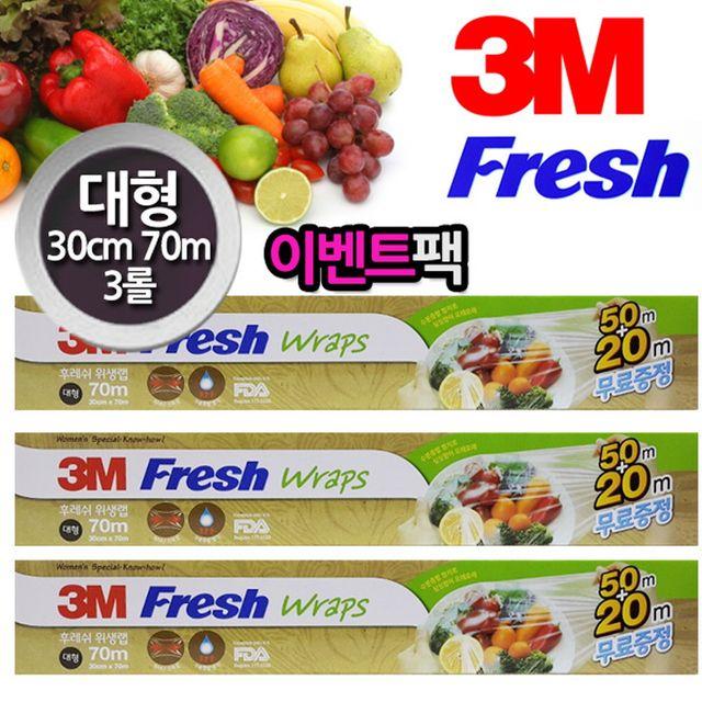 W 3M Fresh 위생랲 30cm 대형 70m행사팩 3롤