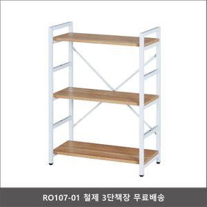 RO107-01 철제 3단책장
