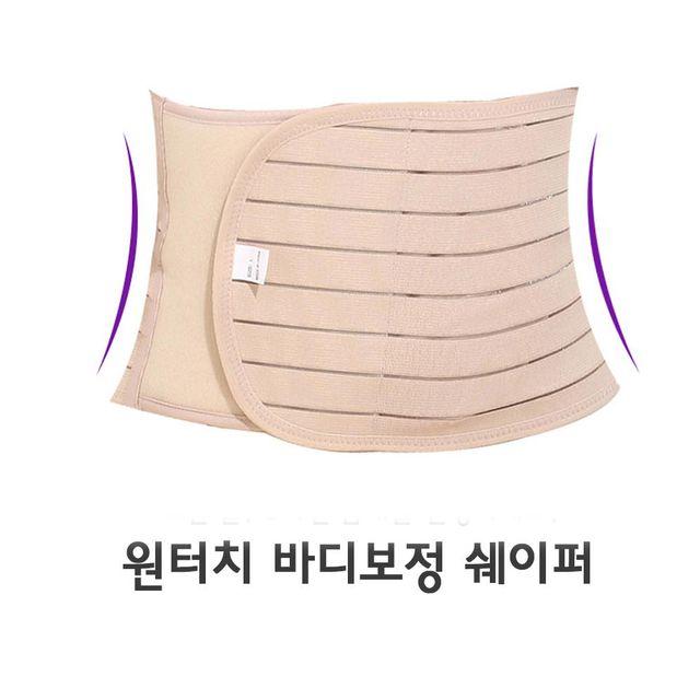 옆구리 똥배 바디쉐이퍼 허리 복대 보호대 밴드