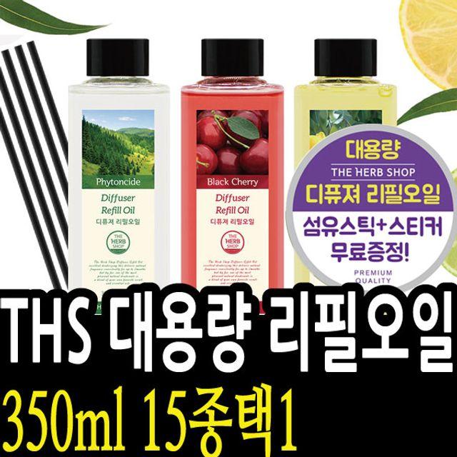 [더산쇼핑]THS 더허브샵 방향제 사각리필오일 350ml 15종 택1