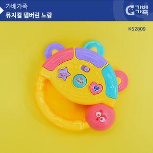 (가베가족) KS2809 뮤지컬 탬버린 노랑