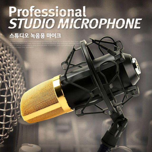 [A88828] 녹음용마이크 방송마이크 스튜디오마이크