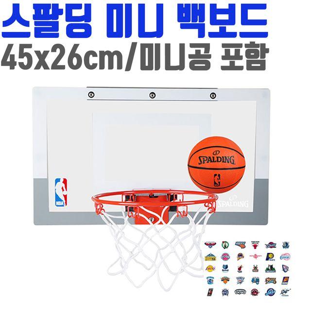 스팔딩 미니 농구 골대 실내 농구대 공 백보드 45x26