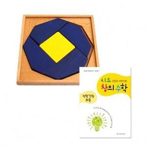 시드창의수학(Step1) 정팔각형퍼즐