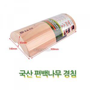 TC~국산 편백나무 경침 폭넓은소형 30cm) 경침운동