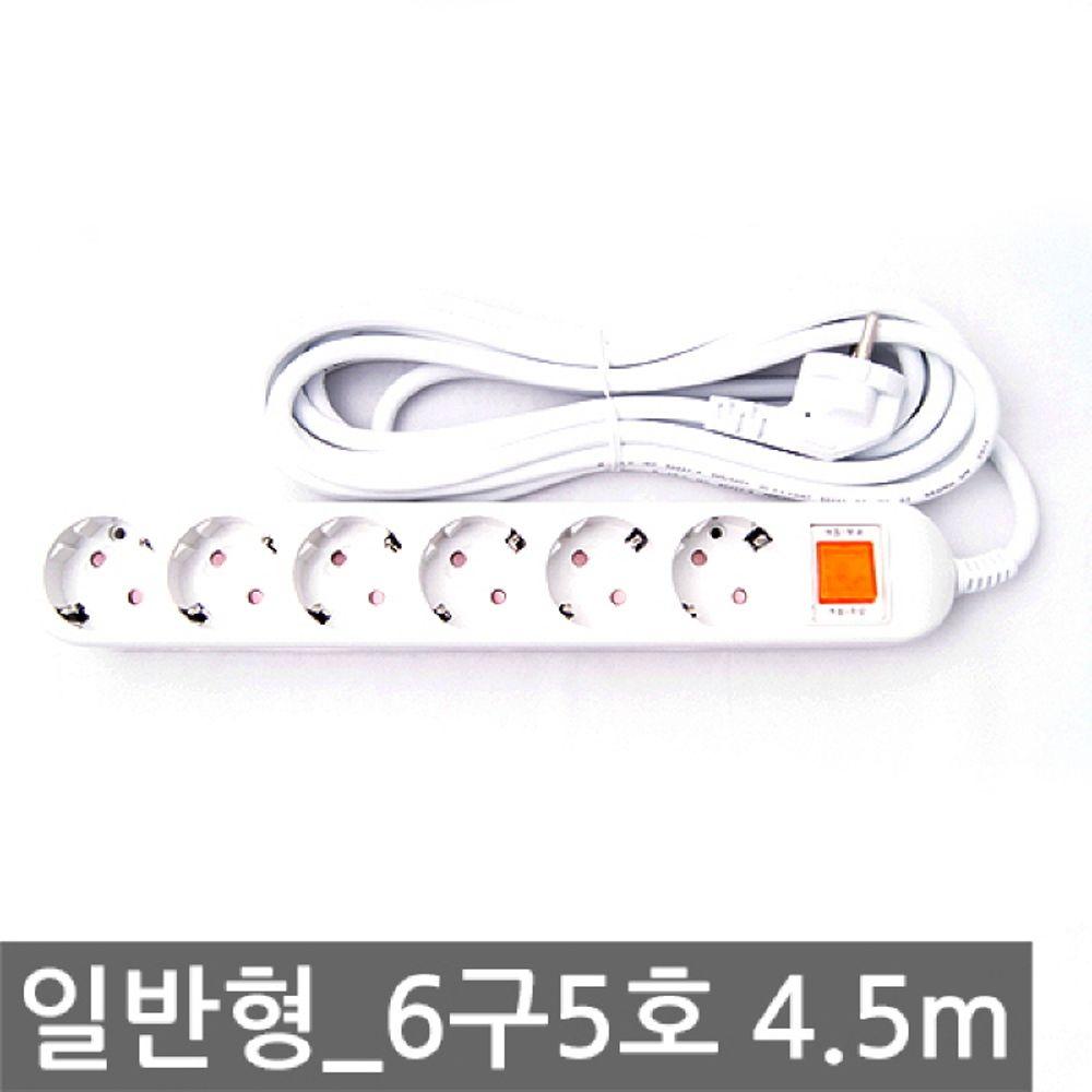 멀티탭 6구 5호 4.5M