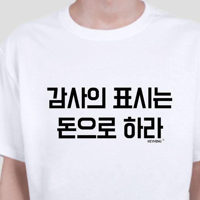 키밍 감사의표시는 돈으로하라 엽기 반팔티 티셔츠