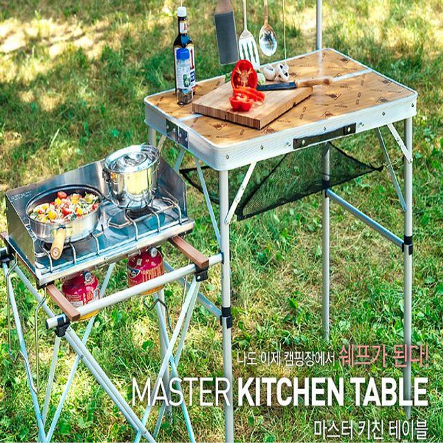 캠핑테이블 마스터 키친테이블 카즈미 야외테이블
