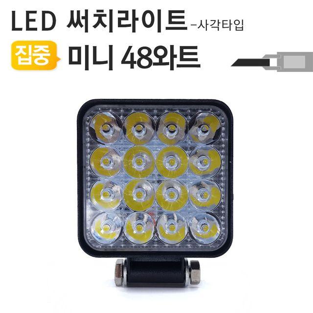 48와트 LED써치라이트 MI48WS 안개등 작업등 해루질