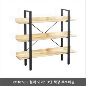 RO107-05 철제 와이드3단 책장
