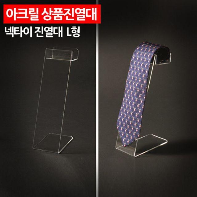 W 아크릴 상품진열대 넥타이진열대 L형 소품진열