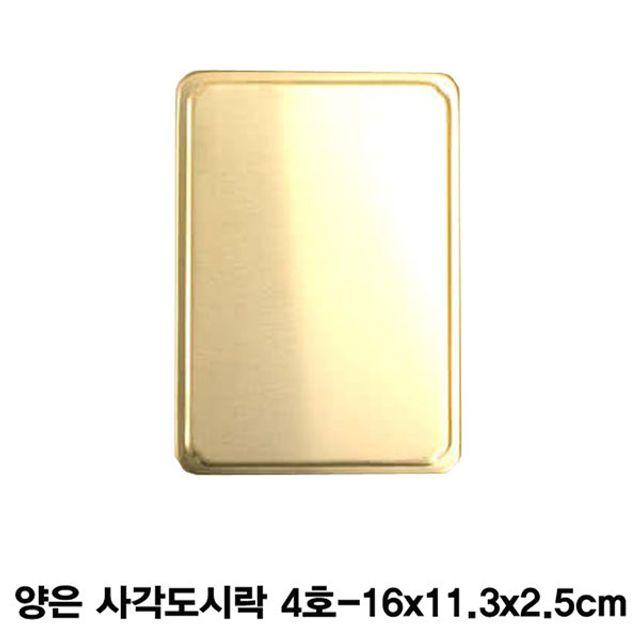사각 양은도시락 4호-16x11.3x2.5cm [제작 대량 도매 로고 인쇄 레이저 마킹 각인 나염 실크 uv 포장 공장 문의는 네이뽕]