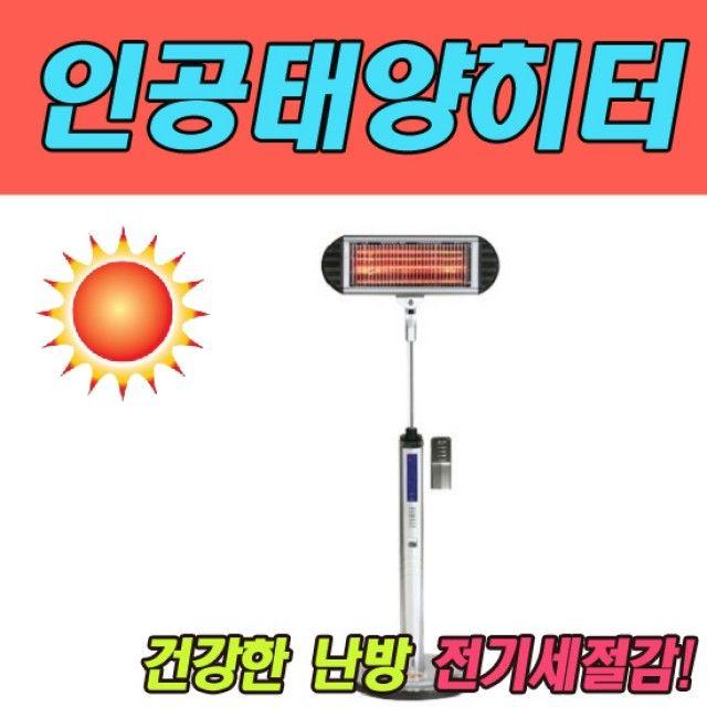 핫썬 인공태양히터 A형 CTHS-JS2001 겨울가전