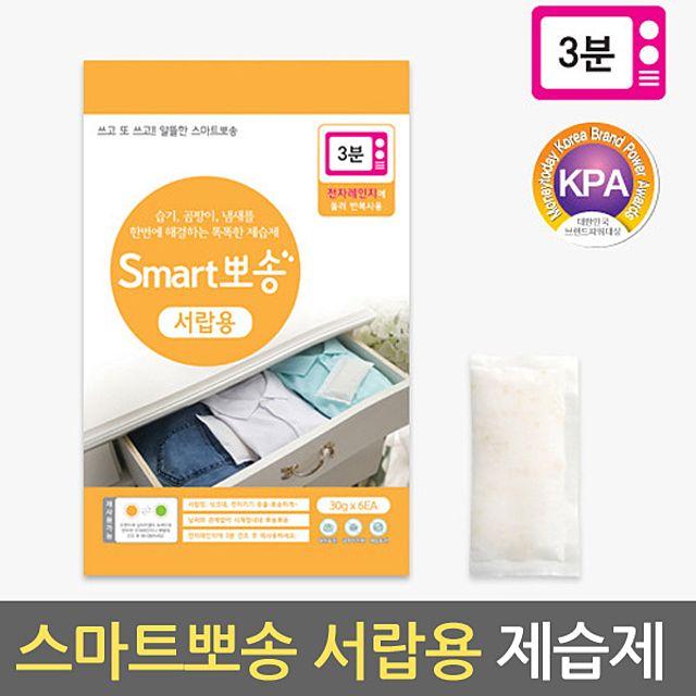 스마트뽀송 천연실리카겔서랍용 제습제 1개(6p)