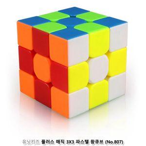 유닛키즈 플러스 매직 파스텔 큐브 3X3