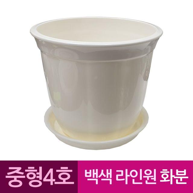 W 라인원형 백색 도자기느낌 플라스틱화분 4호