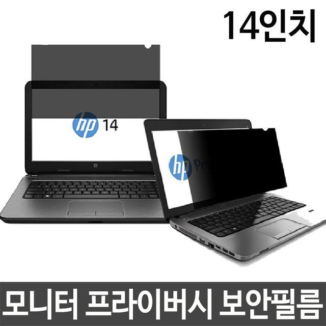 노트북 모니터 보안필름 프라이버시 개인정보 보호