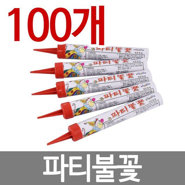 파티불꽃 100개 무연분수 클럽폭죽 케이크 분수 폭죽