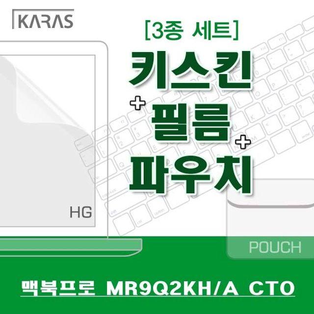맥북프로 MR9Q2KH/A CTO용 3종세트