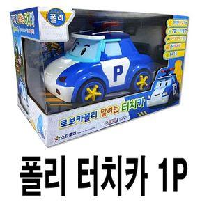 폴리 터치카 1P 자동차 미니카 멜로디 터치카 모형