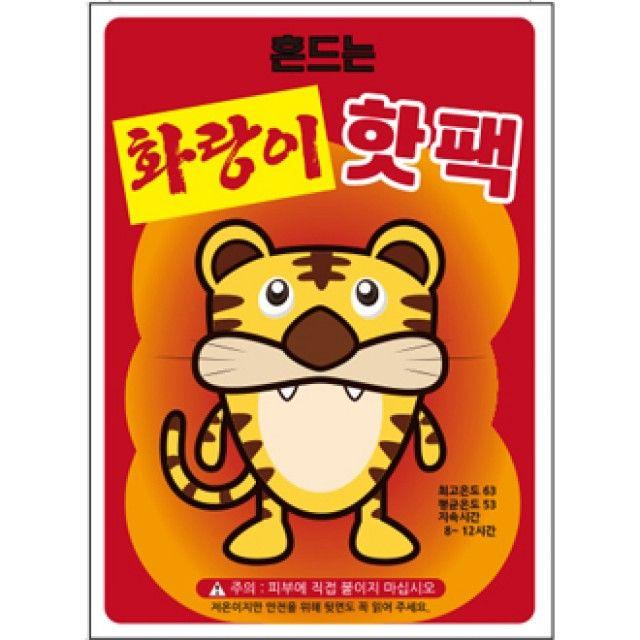 화랑이핫팩 흔드는핫팩 KC인증10개단위판매 캠핑용품