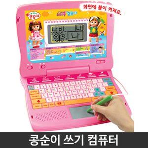 콩순이 NEW 쓰기 컴퓨터 장난감 어린이 학습놀이
