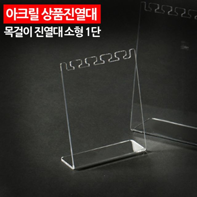 W 아크릴 상품진열대 목걸이 진열대 소형 1단