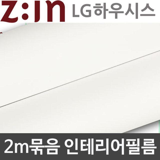 [현재분류명],LG 단색시트 2m묶음 밀크화이트 W2B-E2S86 헤라증정,